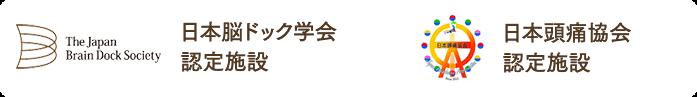 当院は日本脳ドック学会認定施設です