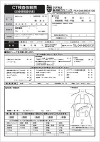 CT検査票